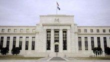Управлението за федерален резерв на САЩ намали леко лихвите