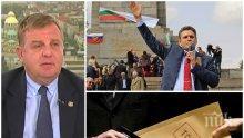 БОМБА В ЕФИР! Красимир Каракачанов: Наши съюзници ни шпионират