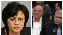 РАЗКРИТИЕ НА ПИК: Корнелия Нинова окончателно разяри социалистите - разпрати вулгарен отговор до Гергов, Миков и компания! Лидерката отказва да свика нов пленум