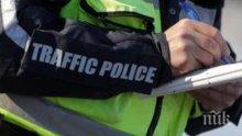 Пътничка без колан пробва да подкупи патрул