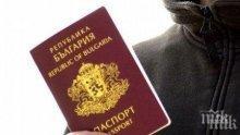 Българин опита да влезе в Румъния с чужди документите