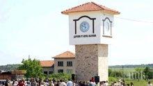 Обновеното читалище в село Винище отвори врати