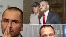 """ИЗВЪНРЕДНО В ПИК! Джамбазки изригна срещу съда за освобождаването на Джок Полфрийман: С какви мотиви радетелите за """"правосъдна реформа"""" освобождават доказан убиец предсрочно?! Грозно. Долно, Недопустимо. Жалко."""