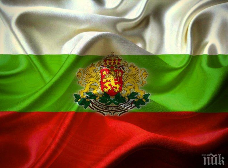 ЧЕСТИТ ПРАЗНИК! 111 години независима България