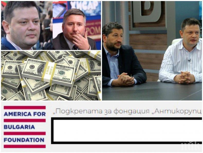 """СКАНДАЛНО РАЗКРИТИЕ: ДАНС разследва нова рекетьорска афера като в """"ТАД груп"""" - частната организация """"Антикорупционен фонд"""" на мушката след сигнал за поръчкови акции срещу властта и бизнеса"""