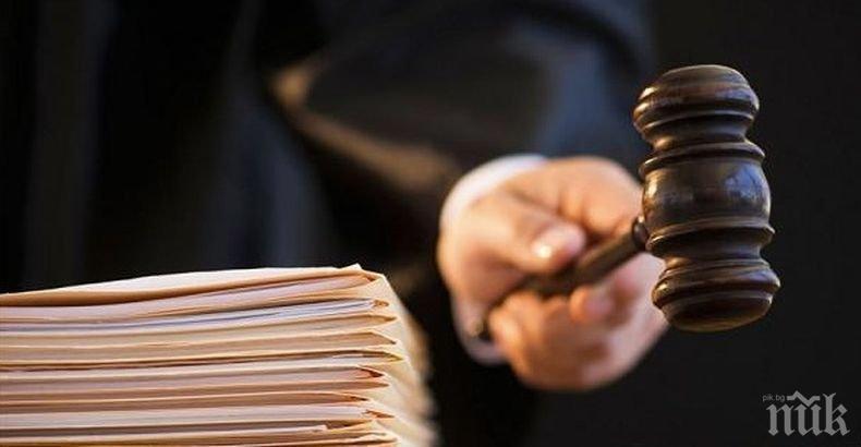 Осъдиха мъж на осем години затвор за убийство в Дупница
