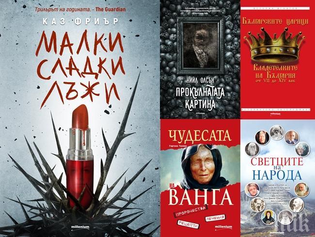 """Топ 5 на най-продаваните книги на издателство """"Милениум"""" (14-20 септември)"""