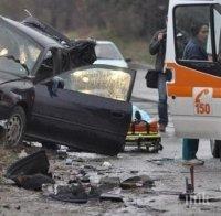 ПОРЕДНА ТРАГЕДИЯ НА ПЪТЯ: Семейство загина при тежка катастрофа край Ловеч
