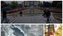 ЕСЕНТА ДОЙДЕ: Облаци и дъжд ни чакат днес - ето къде ще вали най-много (КАРТА)