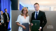 Екатерина Захариева и Петер Сиярто подписаха Програма за сътрудничество между България и Унгария