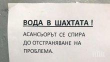 40 семейства в центъра на Бургас живеят в страх от зарази - блокът им от цяла година вони на фекалии