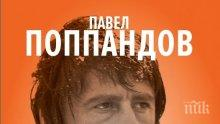 Бестселърът на годината! Сензационната автобиография на легендата Поппандов излиза на вестникарските павилиони в цялата страна
