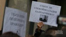 Съдия Калпакчиев празнува рожден ден. Граждани излизат на протест за оставката му пред НДК