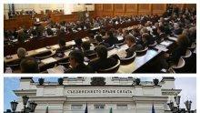 Депутатите решават за съкратеното съдебно следствие