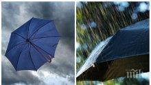 МРАЧНО И ОБЛАЧНО: Продължава да вали, ще духа вятър, температурите падат