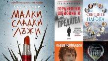 """Топ 5 на най-продаваните книги на издателство """"Милениум"""" (21-28 септември)"""