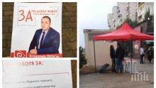 СИГНАЛ ДО ПИК: БСП пак газят брутално закона - в район Връбница започнаха предсрочно кампанията, агитират в нарушение на изборния кодекс (СНИМКИ)