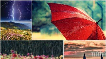 ВАДЕТЕ ЧАДЪРИТЕ: Дъжд с гръмотевици през целия ден. Ето къде ще вали най-силно (КАРТА)