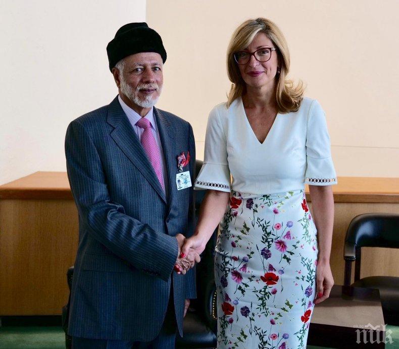 Екатерина Захариева се срещна с колегата си от Султаната Оман