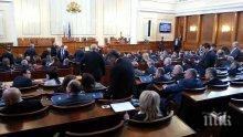 ИЗВЪНРЕДНО В ПИК TV: Отрязаха БСП за връщане на блиц контрола в парламента