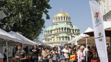 """""""Пазари ЮГ"""" и Столична община правят фермерски пазар - есен в неделя"""