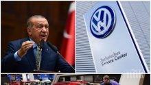"""ТОТАЛЕН СКАНДАЛ: Източник от """"Фолксваген"""" разкрива публично, че правилата за държавна помощ в Турция ще се заобиколят!"""