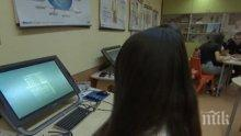 МОН обяви конкурс за учители иноватори