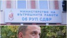 Пиянските изцепки изядоха главата на шефа на VI РПУ
