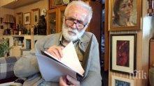Сбогуваме се с поета Любомир Левчев