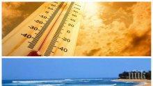 СЛЪНЧЕВА НЕДЕЛЯ: Истински летен ден ни очаква днес - ето къде температурите ще са най-високи (КАРТА)
