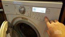 Ако чувате и виждате това, пералнята ви си отива