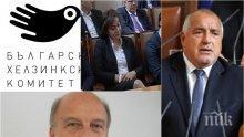ИЗВЪНРЕДНО В ПИК TV: Георги Марков съсипа БХК: Най-големият позор е освобождаването на престъпник по писмо на НПО! Извършват политическа дейност, често с пари отвън - комитетът на Сорос дава бележки и пускат убийци?!