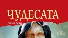 81 чудодейни рецепти на Ванга за най-коварните болежки - в книга сензация!