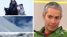 От първо лице: Първият българин, спуснал се със сноуборд от осемхилядник с разказ за преживяването си