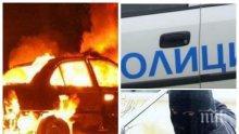 ЕКСКЛУЗИВНО: Запалиха кола край Мрамор, свързват я с банковия обир на 185 000 лева