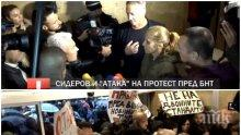 """ИЗВЪНРЕДНО В ПИК TV: Волен Сидеров и """"Атака"""" пет часа на протест в БНТ - тръгна си в края на """"Панорама"""", след като не бе допуснат в студиото (ОБНОВЕНА)"""