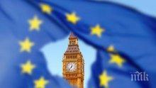 Брюксел смъмри Великобритания за Брекзит
