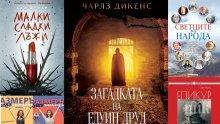 """Топ 5 на най-продаваните книги на издателство """"Милениум"""" (28 септември – 4 октомври)"""