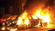 Пореден пожар в Кресна: Горяха кола и микробус