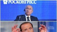 Светлана към Оги: Един от плановете на бб беше Путин да прекара парите за Белене през Берлускони - ЕПИЗОД 16 (ПЪЛНА ВЕРСИЯ)