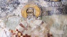 СВЕТЪЛ ПРАЗНИК: Уникално чудо накарало свети Дионисий да приеме християнството - ето кои имена трябва да почерпят