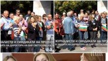 ИЗВЪНРЕДНО В ПИК TV: Журналисти и синдикати от БНР на мощен протест пред СЕМ в защита на директора Светослав Костов: Атакуват го, защото спря източването в радиото! Това е саботаж (ОБНОВЕНА)