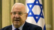 Президентът на Израел проплака: В криза сме, трябва ни правителство