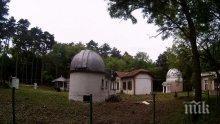 Свободен вход в Софийската обсерватория за деня на астрономията