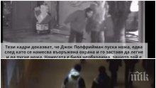 ШОКИРАЩО ВИДЕО: Приятели на Андрей Монов показаха кадри от нощта на смъртта му - вижте убиеца Полфрийман в действие
