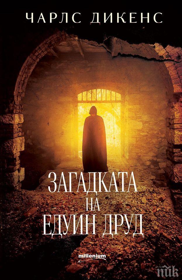 Литературна сензация! Последният шедьовър на Чарлз Дикенс с премиера в България