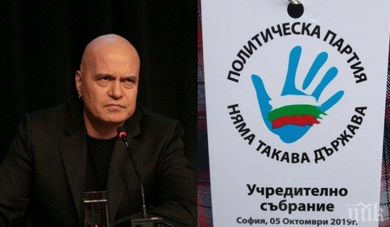 """ПЪРВО В ПИК! Водещи юристи: """"Няма такава държава"""" на Слави Трифонов нарушава закона със символа си, в който има българско знаме! Проф. Герджиков: Има основания съдът да не я регистрира"""