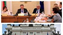 ИЗВЪНРЕДНО В ПИК TV: Депутатите откриха процедура за избор на нов шеф на КПКОНПИ (ОБНОВЕНА)