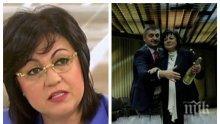 КРАЙ НА ЧЕРВЕНАТА САГА: БСП сваля Корнелия Нинова след местните избори - искат оставката й и пъдят депутатите с под 10% доверие като кандидат-кметове