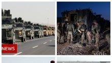 НАПАДЕНИЕ: Турция е нанесла удари по 181 мишени на кюрдите и сирийците в Сирия (ВИДЕО)
